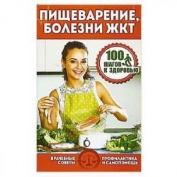 Пищеварение,болезни ЖКТ.100 шагов к здоровью
