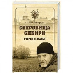 Сокровища Сибири. Очерки и статьи