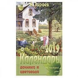 Календарь дачника и цветовода 2019 на каждый день