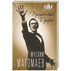 Муслим Магомаев. Преданный Орфей