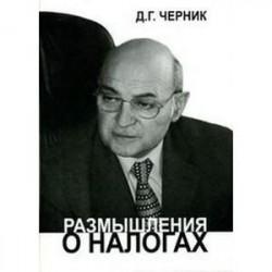 Размышления о налогах