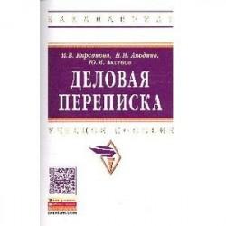 Деловая переписка: Учебно-практическое пособие.