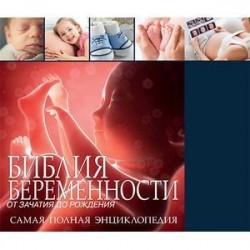 Библия беременности.