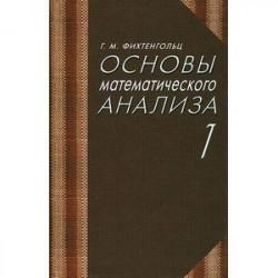 Основы математического анализа. Учебник в 2-х томах. Том 1