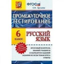 Русский язык. Промежуточное тестирование. 6 класс ФГОС