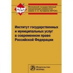 Институт государственных и муниципальных услуг в современном праве РФ