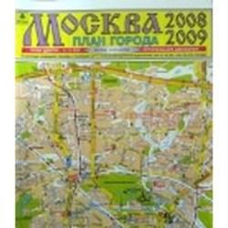 Карта: Москва. План города