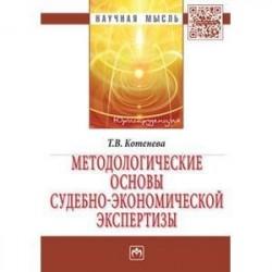 Методологические основы судебно-экономической экспертизы. Монография