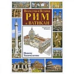 Рим и Ватикан. Искусство и история