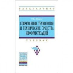 Современные технологии и технические средства информатизации: Учебник