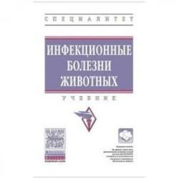 Инфекционные болезни животных. Учебник. Гриф МО РФ