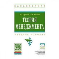 Теория менеджмента: Учебное пособие. Грибов В.Д., Веснин В.Р.