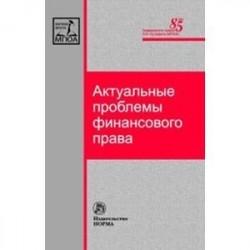 Актуальные проблемы финансового права: Монография.