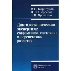 Дактилоскопическая экспертиза: современное состояние и перспективы развития
