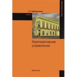 Корпоративное управление: Учебник