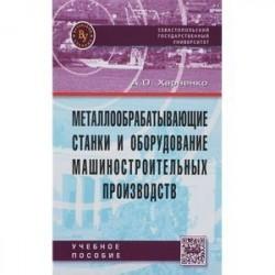 Металлообрабатывающие станки и оборудование машиностроительных производств. Учебное пособие