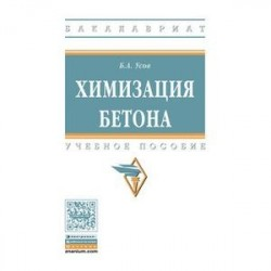 Химизация бетона: Учебное пособие