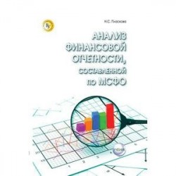 Анализ финансовой отчетности, составленной по МСФО: Учебник
