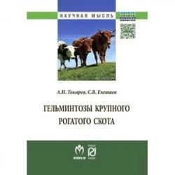 Гельминтозы крупного рогатого скота
