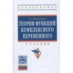 Теория функций комплексного переменного: Учебник. Гриф МО РФ
