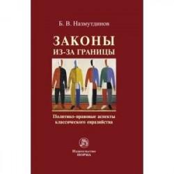 Законы из-за границы: политико-правовые аспекты классического евразийства: Монография