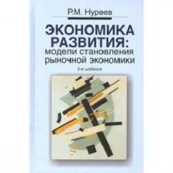 Экономика развития: модели становления рыночной экономики: Учебник. 2-e издание