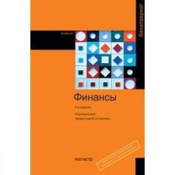 Финансы: Учебник. 4-e издание