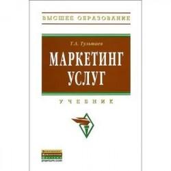 Маркетинг услуг: Учебник
