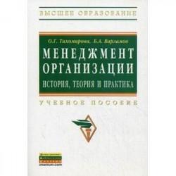 Менеджмент организации: теория, история, практика: Учебное пособие