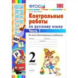 Контрольные работы по русскому языку. 2 класс. Часть 1. Ко всем действующим учебникам. ФГОС