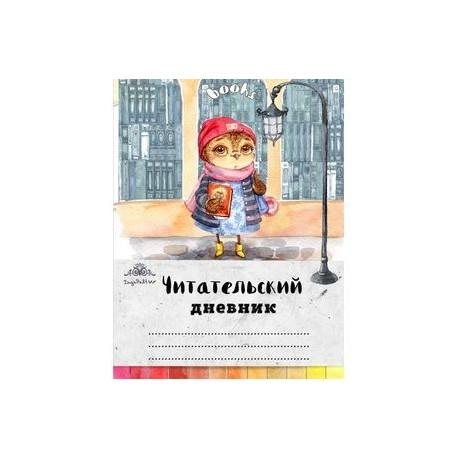 Читательский дневник 'Сова с любимой книжкой'