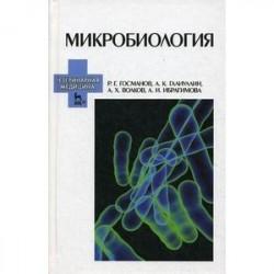 Микробиология. Учебное пособие. Гриф УМО вузов России