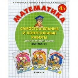 Математика 4кл ч1 [Самост.и контр.работы] ФГОС
