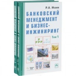 Банковский менеджмент и бизнес-инжиниринг. В 2 томах (комплект из 2 книг)