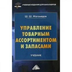 Управление товарным ассортиментом и запасами: учебник для бакалавров