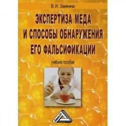 Экспертиза меда и способы обнаружения его фальсификации. Учебное пособие