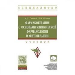 Фармакотерапия с основами клинической фармакологии и фитотерапии. Учебник. Гриф МО РФ