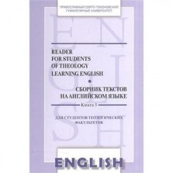Reader for students of theology Learning English. Book 5