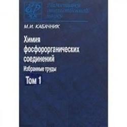 Химия фосфорорганических соединений. В 3-х томах. Том 1. Памятники отечественной науки