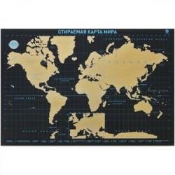 Стираемая карта мира. Ultimate Black Edition