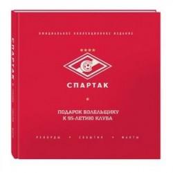 Спартак: рекорды, события, факты. Официальное коллекционное издание