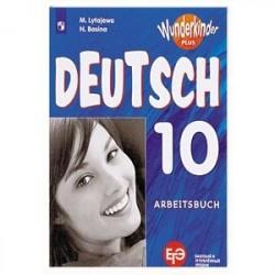 Немецкий язык. 10 класс. Учебное пособие. Базовый и углубленный уровни