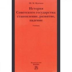 История Советского государства. Становление, развитие, падение. Учебник