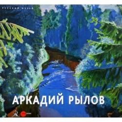 Аркадий Рылов. 1870-1939. Альманах, № 504