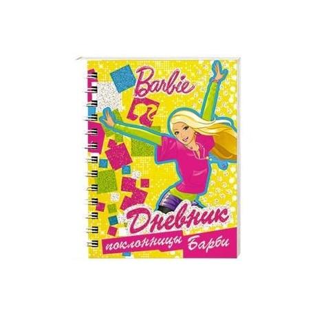 Дневник поклонницы Барби