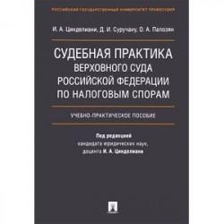 Судебная практика Верховного Суда Российской Федерации по налоговым спорам. Учебник