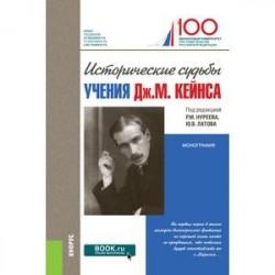 Исторические судьбы учения Дж. М. Кейнса. Монография
