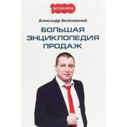 Большая энциклопедия продаж