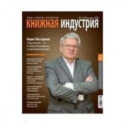 Книжная индустрия 2018. № 2 (154) март
