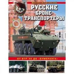 Русские бронетранспортеры. От БТР-40 до 'Бумеранга'
